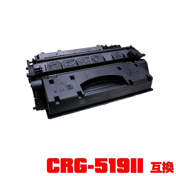 即納 1年安心保証 高品質 低価格の互換トナーカートリッジ CRG-519II CRG519II CRG-519 CRG519 予約 新作からSALEアイテム等お得な商品満載 LBP251 LBP252 互換トナー LBP6330 LBP6340 単品 トナーカートリッジ LBP6300 LBP6600 メール便不可 キヤノンプリンター用 汎用