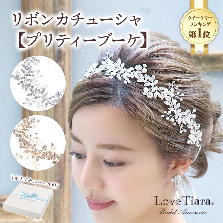 小枝モチーフの繊細なリボンカチューシャ。クリスタルが散りばめられ、輝きもたっぷりございます。リボンを外してヘッドドレスやバックカチューシャとしてもお召しいただけます。 リボンカチューシャ 【プリティーブーケ】 | 小枝アクセサリー 小枝 髪飾り ヘッドコサージュ カチューシャ ヘッドバンド カチューム ティアラ ウエディング ブライダル 花嫁 結婚式 ブライダルアクセサリー ウエディングアクセサリー アクセサリー アクセ 海外挙式 2次会