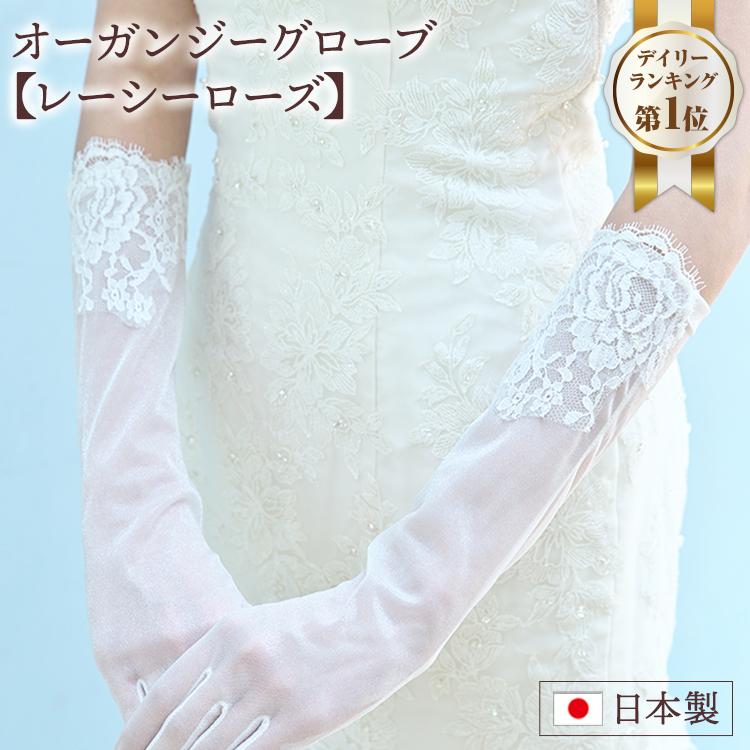 オーガンジーグローブの裾にレースを施したグローブ エレガントで気品高く 大人の花嫁様にぴったりのデザインです 日本製 オーガンジーグローブ レーシーローズ グローブ 手袋 ウェディンググローブ 特価品コーナー☆ ウエディンググローブ オーガンジー ストレッチオーガンジー ロング ウエディング 花嫁 2020 パーティー ブライダル 高品質 二次会 結婚式 刺繍 ウェディング 前撮り 国産 レース 小物