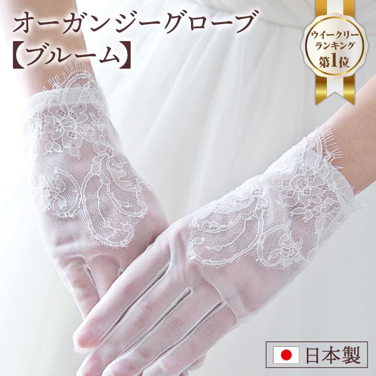 繊細なリバーレースが美しいオーガンジーショートグローブ 様々なドレスと非常に合わせやすく 大好評です また上品なスタイリングが完成します 日本製 オーガンジーグローブ ブルーム グローブ 手袋 ウェディンググローブ ウエディンググローブ オーガンジー ショート ウェディング 本物 ウエディング 前撮り 海外挙式 透け 結婚式 パーティー リバーレース ブライダル 花嫁 レース刺繍 二次会 高品質 レース 国産