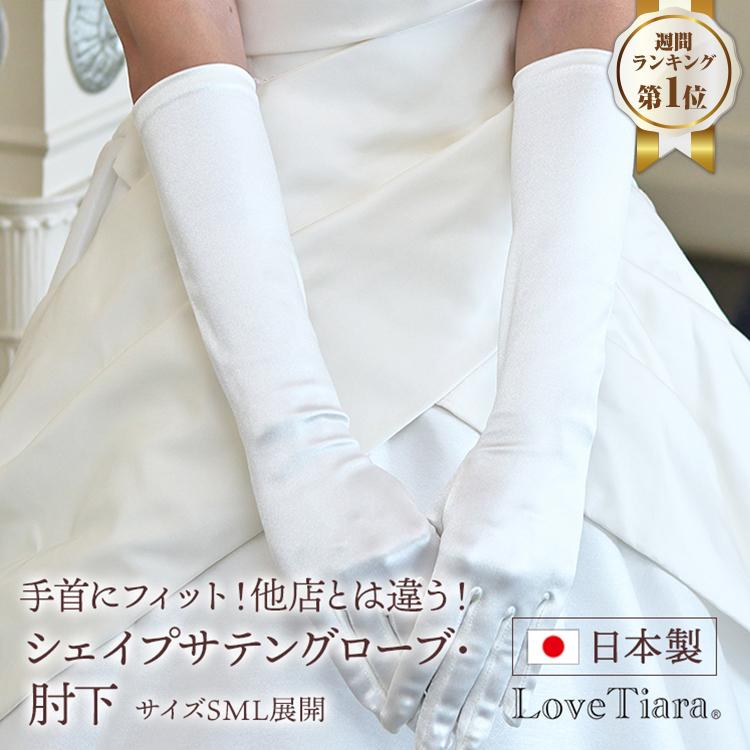 お客様満足度100%のサテングローブです 肘下タイプ 日本製の 着け心地がとても良い仕上がりとなっています 高レビュー 日本製 スッキリ細身SMLサイズ シェイプサテングローブ 肘下 グローブ 手袋 ウェディンググローブ ウエディンググローブ 新品 サテン 年末年始大決算 スパンサテン ロング ブライダル 結婚式 ウェディング ホワイト S オフホワイト アイボリー 高品質 花嫁 ウエディング M 国産 L