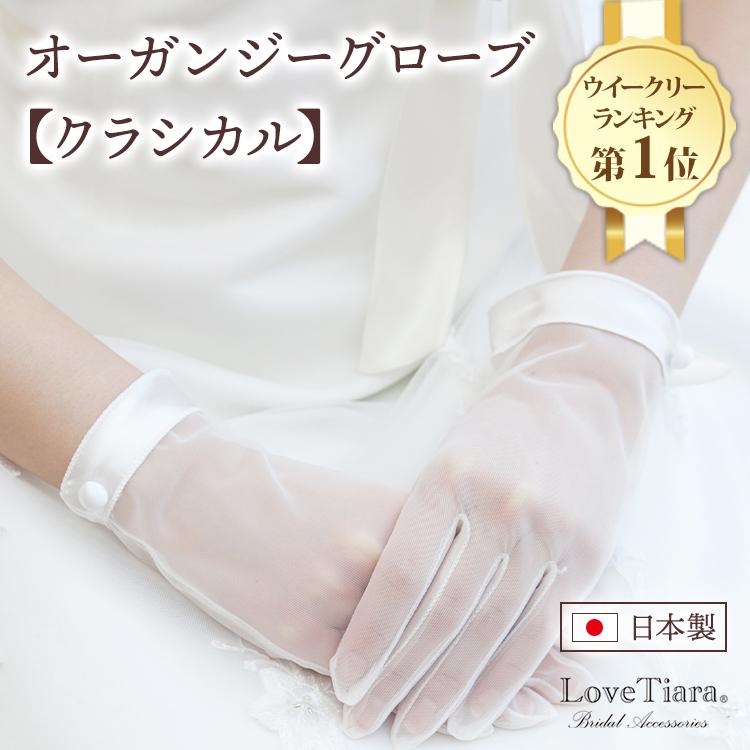 オーガンジーグローブにサテンを施したデザイン くるみボタンがアクセントとなっています 日本製 オーガンジーグローブ クラシカル グローブ 手袋 ウェディンググローブ ウエディンググローブ オーガンジー ショート 訳あり品送料無料 ウェディング ウエディング ブライダル 高品質 サテン 花嫁 透け アイテム リボン 小物 二次会 海外挙式 前撮り 春の新作 国産 結婚式 パーティー