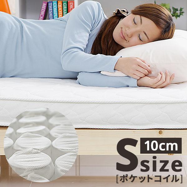 [全品クーポンで10%OFF!8/4 20:00~8/5 23:59] ポケットコイル マットレス シングル ロール梱包 薄型 厚み10cm 抗菌 防臭 ロフトベッド・2段ベッドに最適