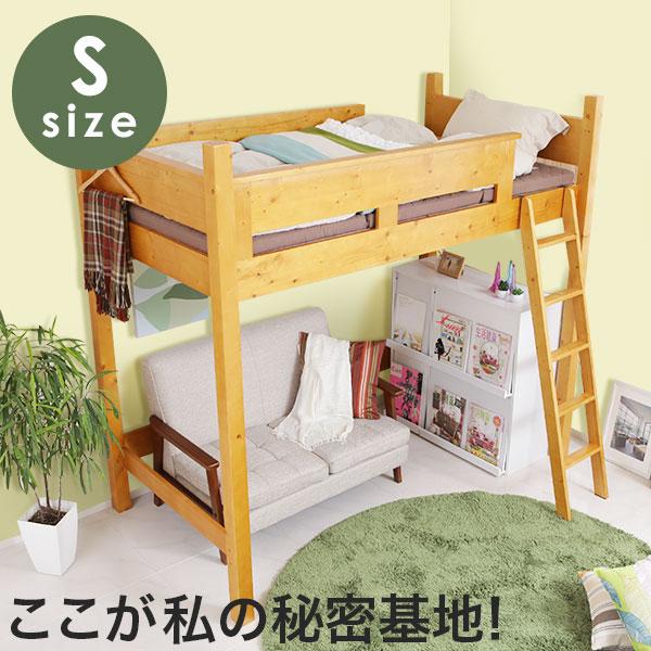 ロフトベッド 木製 ハイタイプ シングル 子供 子供部屋 キッズ おしゃれ 北欧風 ベッド システムベッド ロフト 収納 すのこ すのこベッド はしご 天然木 低ホルムアルデヒド ゲストハウス 民泊 寮
