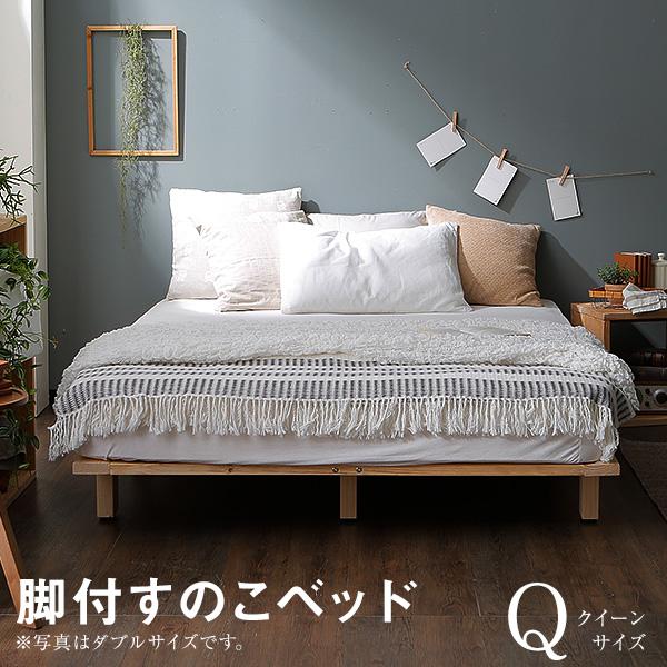 LOWYA「天然木すのこベッド(Qサイズ)」