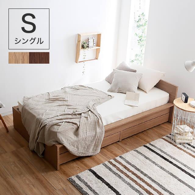 ローベッド ベッド ロータイプ ロー シングル シングルベッド すのこベッド すのこ フレーム 引き出し付き 収納 おしゃれ マットレス対応 一人暮らし ワンルーム 子供 キッズ 民泊 寮 ゲストハウス 社宅
