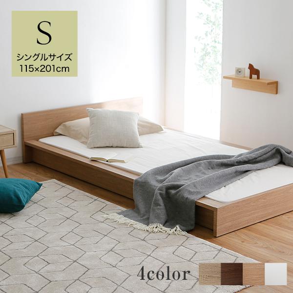 [クーポン5%OFF 4/9 20:00~4/16 1:59] ベッド ベッドフレーム シングル フレームのみ シングルベッド すのこベッド すのこ ローベッド フロアベッド ロータイプ ロー マットレス対応 モダン おしゃれ 木製 一人暮らし 民泊 寮 ゲストハウス 社宅 sc4