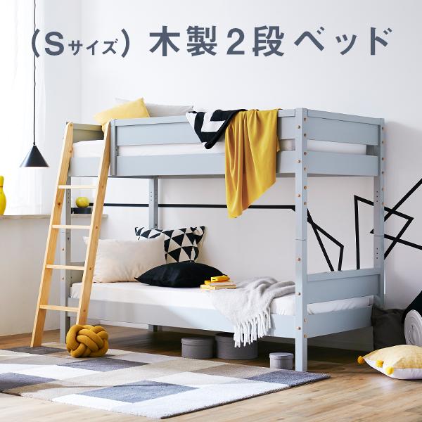 北欧風2段ベッド