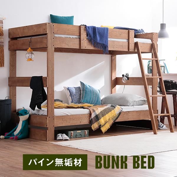 2段ベッド 二段ベッド 木製2段ベッド 木製二段ベッド ベッドフレーム ベッド シングル バンクベッド 無垢 ヴィンテージ はしご 木製 おしゃれ 子供 大人 民泊 寮 ゲストハウス シェアハウス 社宅