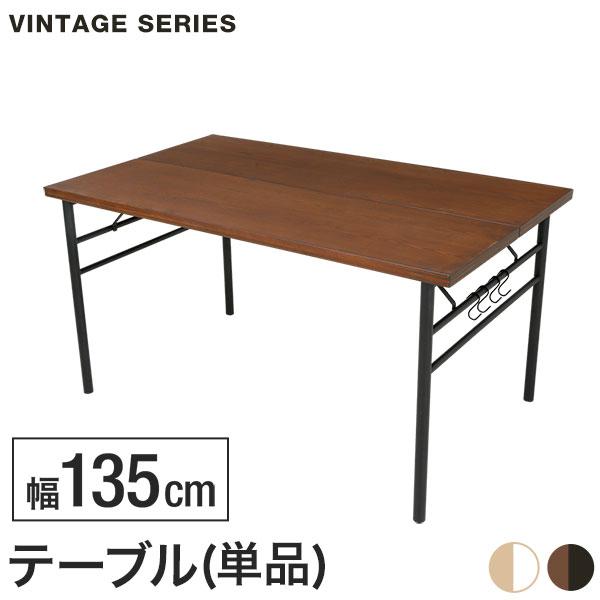 ダイニングテーブル ダイニング テーブル 突板 食卓 食卓テーブル おしゃれ テーブル リビングテーブル 木製テーブル 突板 収納付き 収納 カフェ インテリア シンプル おしゃれ 135cm