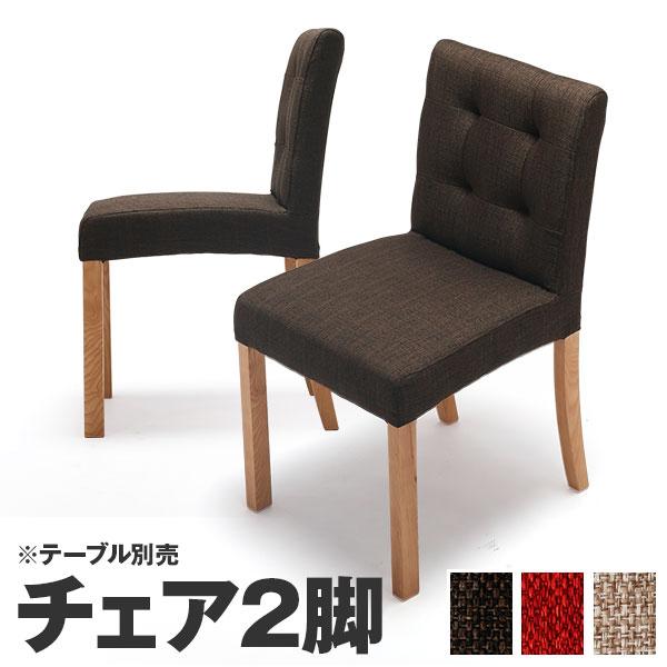 [割引クーポン配布中!7/27 10:00~7/31 23:59] 3色から選べるダイニングチェア! ダイニングチェアー(イス、椅子) 2脚セット セット 2脚組 木製チェアー 天然木 食卓椅子