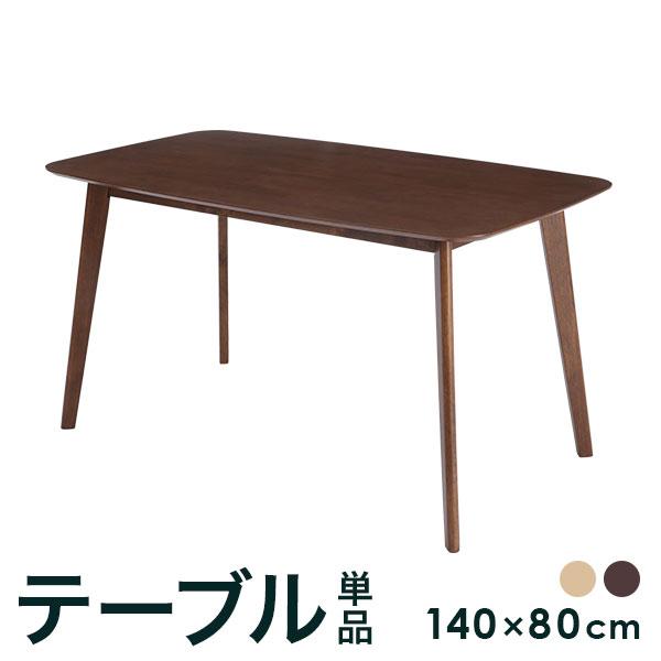 ダイニングテーブル 単品 テーブル 140cm幅 ダイニング 食卓