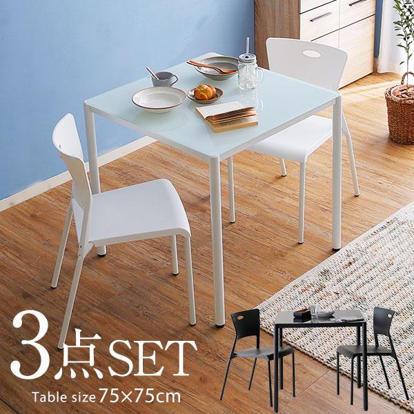 [全品クーポンで10%OFF!8/4 20:00~8/5 23:59] ダイニングセット ガラス ダイニングテーブル3点セット ダイニングテーブルセット ダイニング テーブル 3点 セット ガラステーブル 食卓テーブル 食卓テーブルセット 食卓セット 食卓椅子 2人掛け