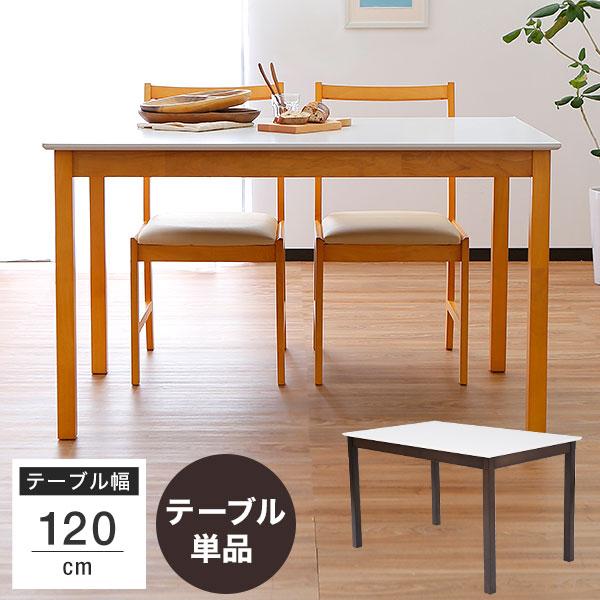 ダイニングテーブル テーブル単品 4人掛け 幅120cm ツートーン
