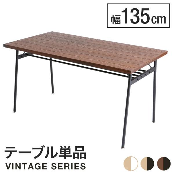 ダイニングテーブル 単品 テーブル 135cm幅 ダイニング 食卓