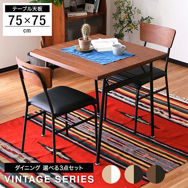 ダイニングテーブル ダイニング3点セット 2人掛け ダイニングテーブルセット 75cm幅 ダイニングセット 3点 ダイニング セット テーブル チェア 木製 天然木 おしゃれ パイプ 食卓テーブル