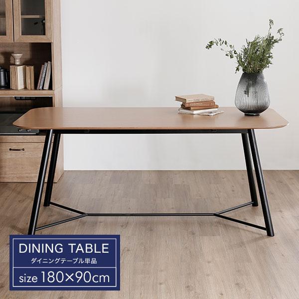 ダイニングテーブル 幅180cm テーブル おしゃれ 食卓 ダイニング テーブル単品 突板 スチール脚 テーブル単品
