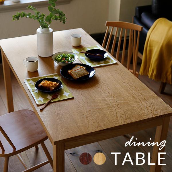 [クーポンで400円OFF 5/31 10:00~6/3 9:59] ダイニングテーブル ダイニング テーブル リビングテーブル 天然木 突板 タモ 幅138cm 木製 木製テーブル カフェ インテリア シンプル おしゃれ
