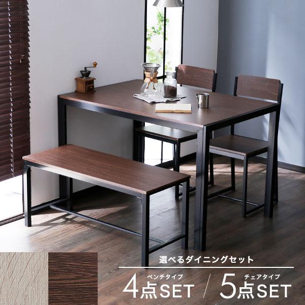 ダイニングテーブル ダイニング5点セット 120cm幅 ダイニングセット 5点 4点 ダイニングベンチ ベンチ ダイニング セット テーブル チェア おしゃれ 食卓 食卓テーブル 食卓セット 食卓椅子