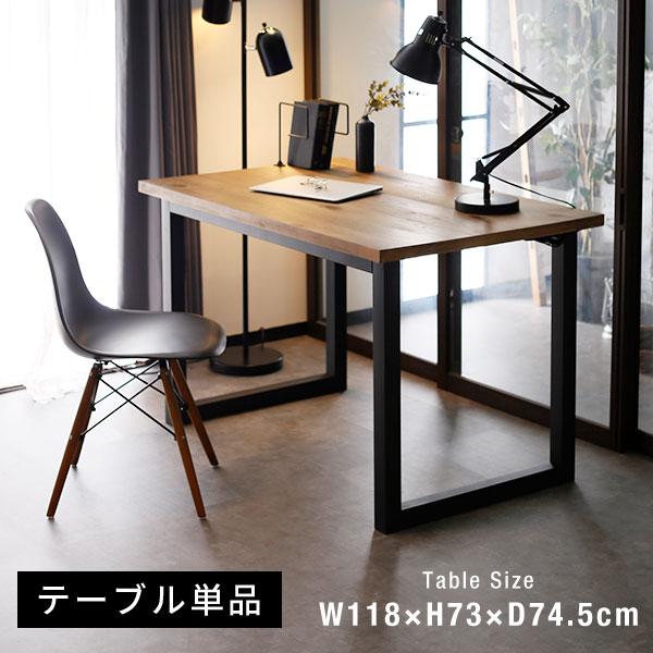 [クーポン7%OFF 4/9 20:00~4/16 1:59] 幅120cm ダイニング ダイニングテーブル テーブル PCデスク リビングテーブル シンプル おしゃれ sc6