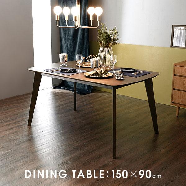 ダイニングテーブル ダイニング 幅150cm テーブル おしゃれ モダン シンプル 食卓 突板 木製 リビング