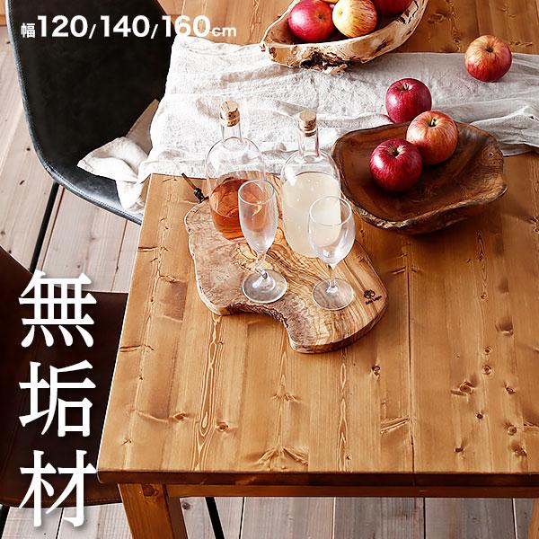 ダイニングテーブル ダイニング テーブル 食卓 食卓テーブル テーブル リビングテーブル 木製テーブル カフェ インテリア 120cm 140cm 160cm ナチュラル 無垢 パイン材 おしゃれ テレワーク 在宅