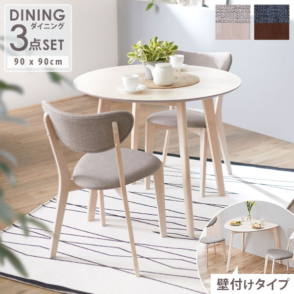 Enjoyable Take Two Dining Table 90Cm In Width Three Points Sets Point 3 Timesat 10 13 18 00 10 16 0 59 Japanese Yen Table Single Life Efficiency Shin Pull Dailytribune Chair Design For Home Dailytribuneorg