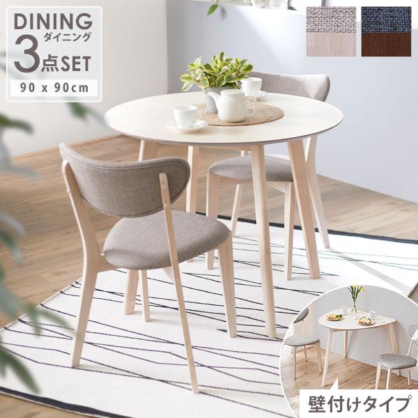 ダイニングテーブル 幅90cm 3点セット 2人掛け ダイニング セット 3点 ダイニングテーブル 木製 チェア テーブル 丸テーブル 壁付 円テーブル ひとり暮らし ワンルーム シンプル 食卓 食卓テーブル 食卓椅子 sc6
