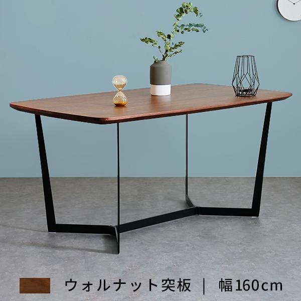 [全品クーポンで10%OFF!8/4 20:00~8/5 23:59] 幅160cm 突板 ダイニング ダイニングテーブル テーブル リビングテーブル シンプル おしゃれ 食卓