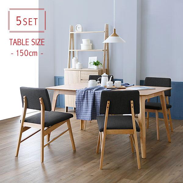 ダイニングテーブル ダイニング5点セット ダイニングテーブルセット 150cm幅 4人 4人掛け ダイニングセット 5点 ダイニング セット テーブル チェア 木製 天然木 突板 北欧風 ナチュラル 食卓