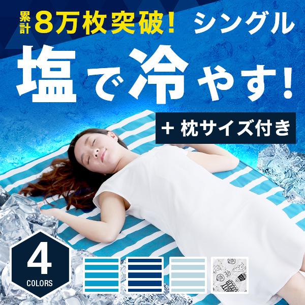 跪在权力和盐 Pat 跪垫夏天凉床上用品感觉 Matt Coolmath 凉爽感觉 80 × 140 厘米冷却酷做垫冷却垫咸冷却器 / 排名 # 1
