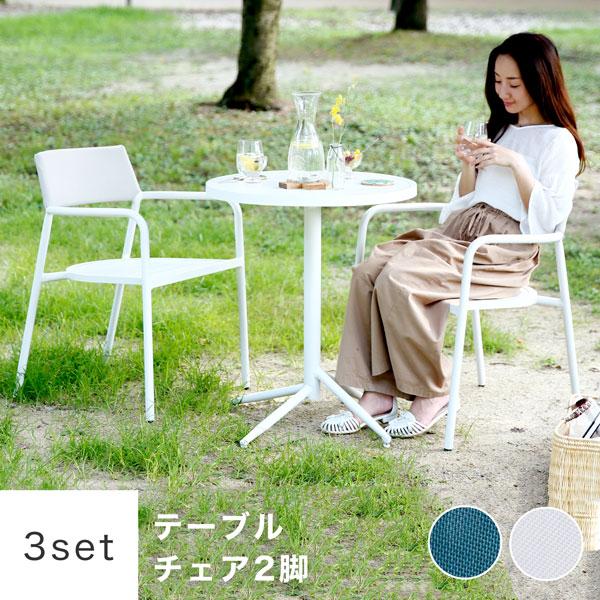 [全品クーポンで10%OFF!8/4 20:00~8/5 23:59] ガーデン テーブル セット ガーデンテーブルセット ガーデンテーブル&チェアー3点セット ガーデンテーブル3点セット ガーデンセット スタッキングチェア キャンプチェア 椅子 いす イス