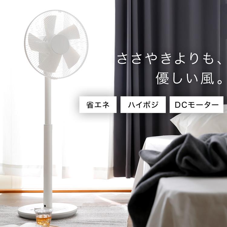 [割引クーポン配布中!7/27 10:00~7/31 23:59] 5枚羽根 DC dcモーター リビング扇風機 扇風機 リビングファン 首振り せんぷうき おしゃれ タイマー付 エコ 省エネ 節電 リモコン付き メーカー1年保証