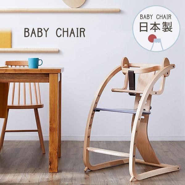 ベビーチェア キッズチェア 日本製 国産 ダイニングチェア テーブルチェア 離乳食 チェア ハイタイプ ハイチェア 木製 子供 子ども ベビー 出産祝い プレゼント 在宅勤務 テレワーク