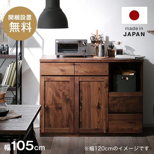 組立て設置無料 【日本製 ・完成品】 キッチンカウンター 完成品 食器棚 キッチン収納 105cm キッチンボード カップボード スライド ロータイプ 引き出し スライドレール 可動棚 キッチン 収納 国産