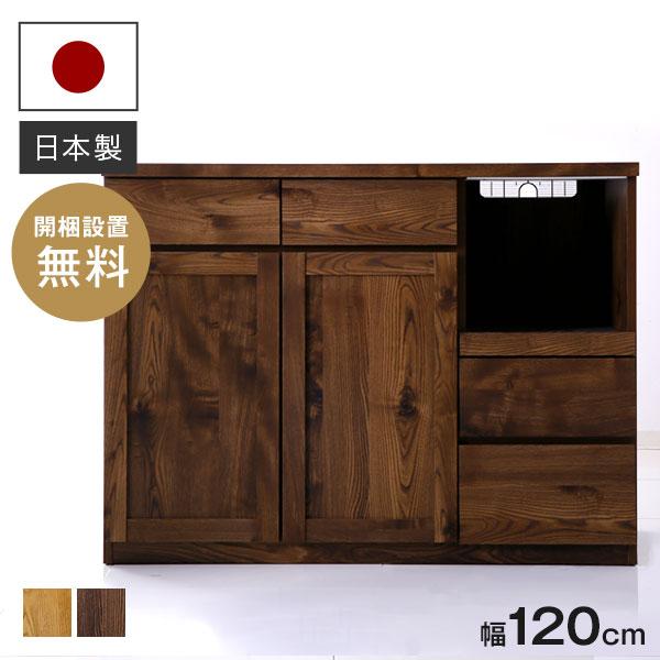 組立て設置無料 【日本製 ・完成品】 キッチンカウンター 完成品 食器棚 キッチン収納 120cm キッチンボード カップボード スライド ロータイプ 引き出し スライドレール 可動棚 キッチン 収納 国産 sc4