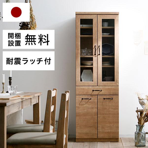 組立て設置無料 【日本製 ・完成品】 キッチンキャビネット 完成品 食器棚 キッチン収納 60cm キッチンボード カップボード スライド 引き出し スライドレール キッチン 収納 国産