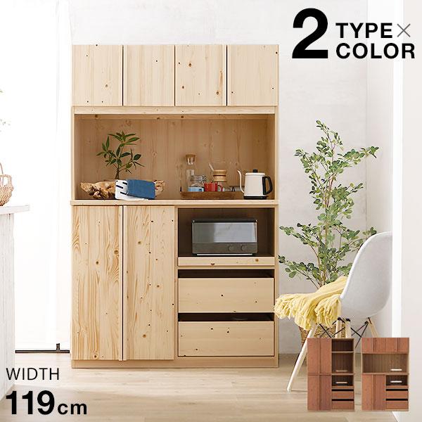 食器棚 キッチンキャビネット キッチンボード 幅119cm キッチン収納 収納 食器収納 キッチンラック レンジ台 オープン棚 収納棚 可動棚 引き出し 組み合わせ 選べる ナチュラル