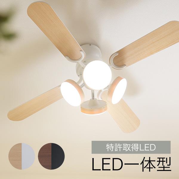 シーリングファン シーリング シーリングファンライト 照明 ファン LED LED一体型 天井照明 照明器具 省エネ リゾート モダン おしゃれ リビング 子供部屋