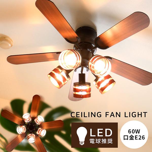 シーリングファン シーリング シーリングファンライト 照明 ファン LED 5灯 天井照明 照明器具 省エネ リモコン リモコン付き モダン おしゃれ リビング リバーシブル