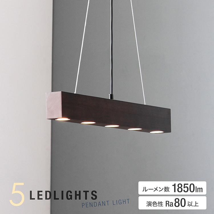 [クーポンで最大12%OFF!8/6 0:00~8/9 01:59] ペンダントライト スポットライト シーリングライト ダイニング 5灯 LED内蔵型 天井照明 天然木 高さ調整可能 おしゃれ シンプル 照明
