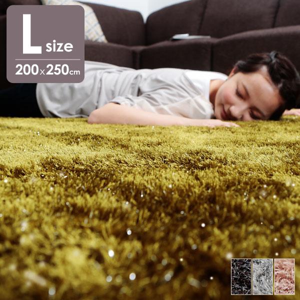 [クーポン7%OFF 4/9 20:00~4/16 1:59] ラグ カーペット ラメ入り マット シャギーラグ 200×250 Lサイズ 滑り止め 絨毯 じゅうたん 長方形 3畳 オシャレ おしゃれ sc6