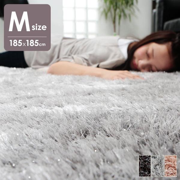 [全品クーポンで10%OFF!8/4 20:00~8/5 23:59] ラグ 夏 カーペット ラメ入り マット シャギーラグ 185×185 Mサイズ 滑り止め 絨毯 じゅうたん 長方形 2畳 オシャレ おしゃれ