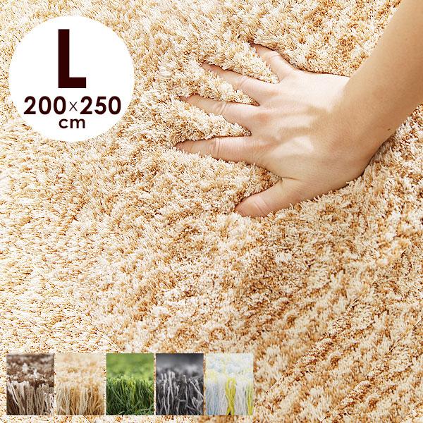 カーペット ラグ マット シャギーラグ 200×250【Lサイズ】 滑り止め 絨毯 じゅうたん 長方形 CARPET 3畳 オシャレ おしゃれ sc4