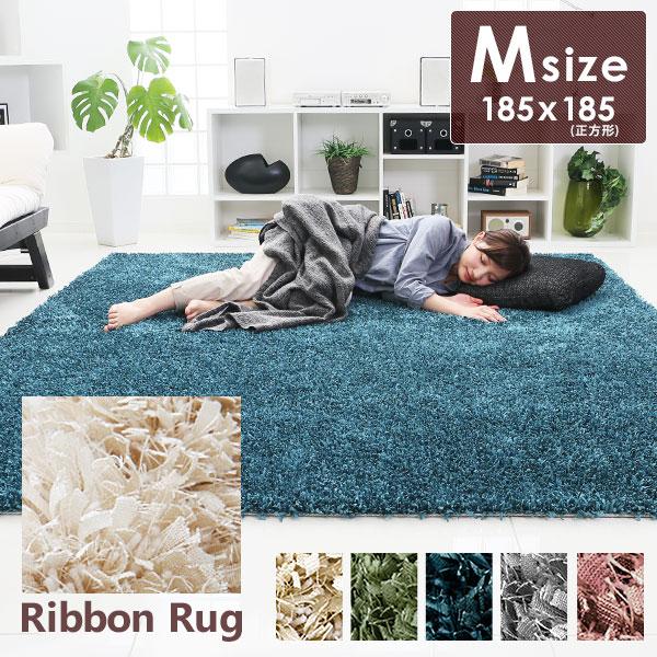【185×185 Mサイズ】ラグ カーペット マット シャギーラグ リボンラグ オールシーズン 絨毯 じゅうたん 正方形 円形 CARPET リボン リビング ワンルーム おしゃれ 軽い 爽やか 2畳