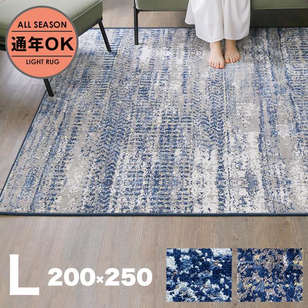 ラグ 厚手 北欧テイスト 3畳 カーペット ミックス センターラグ 絨毯 じゅうたん ラグ オールシーズン 長方形 ワンルーム [L:200×250cm] おしゃれ オシャレ