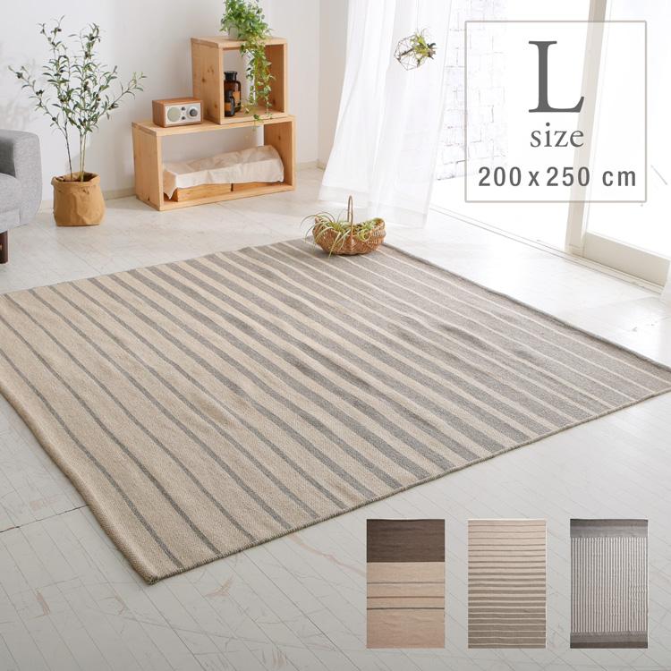 ラグ [L:200×250cm] 絨毯 敷き物 柄 ウール コットン じゅうたん オールシーズン 長方形 おしゃれ ナチュラルウール オシャレ 3畳
