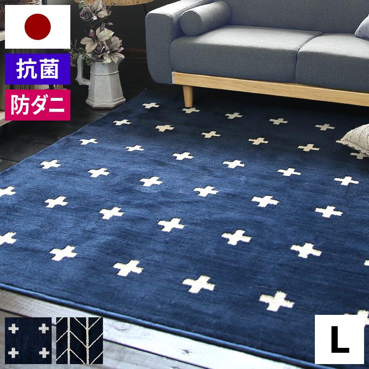 ラグ 洗える 柄 国産 日本製 3畳 カーペット 190×240 シャギー センターラグ じゅうたん 抗菌 防ダニ ウォッシャブル 絨毯 長方形 デザイン クロス おしゃれ 軽い オシャレ ネイビー
