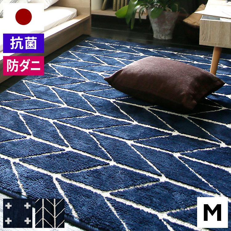 ラグ 洗える 柄 国産 日本製 3畳 カーペット 190×190 シャギー センターラグ じゅうたん 抗菌 防ダニ ウォッシャブル 絨毯 長方形 デザイン クロス おしゃれ 軽い オシャレ ネイビー