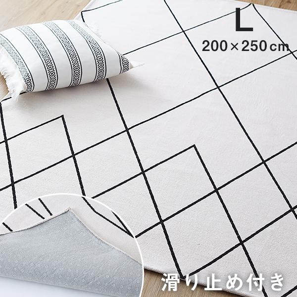 ラグ [L:200×250cm] 絨毯 敷き物 柄 じゅうたん オールシーズン 長方形 おしゃれ シンプル ベニワレン風 ライン ナチュラル オシャレ 新生活